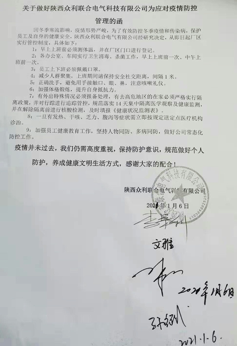 关于做好陕西众利联合电气科技有限公司为应对疫情防控管理的函
