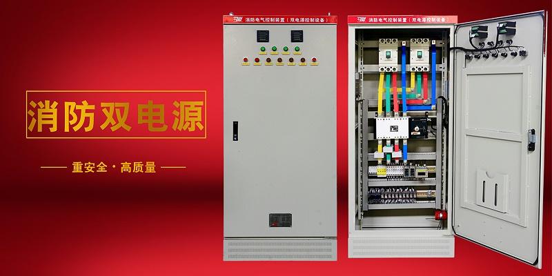 消防双电源控制柜