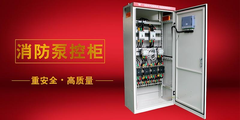 消防泵控制装置