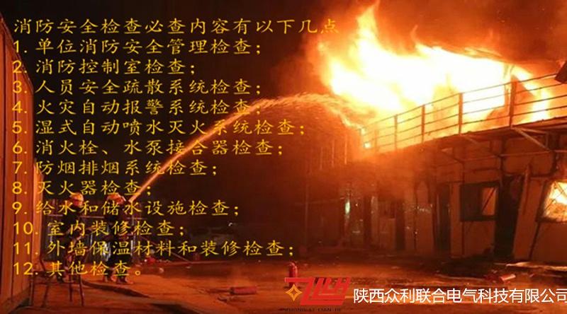建筑消防图片_副本