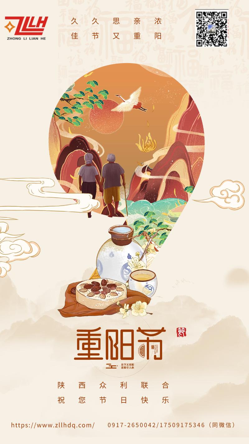 重阳节艺术字山水老人酒浅黄色国潮海报