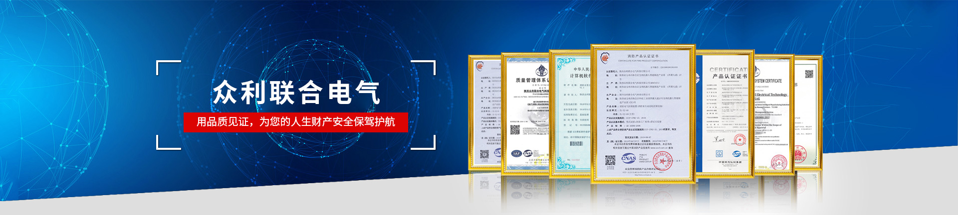 众利联合电气,用品质见证,为您的人生财产安全保驾护航