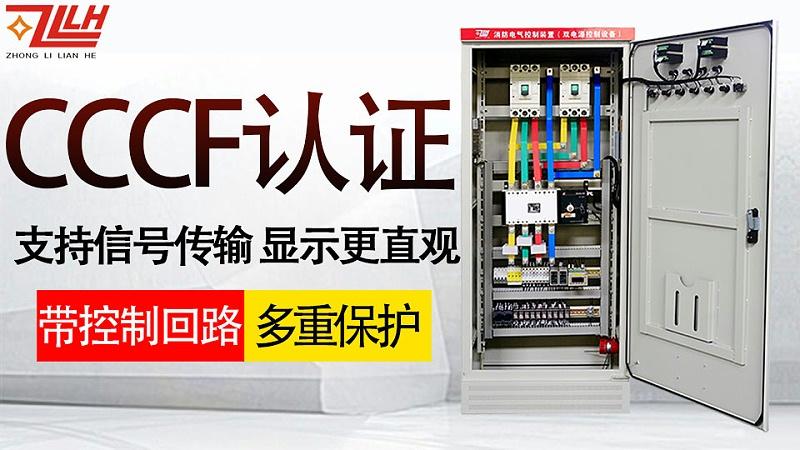 双电源消防控制设备