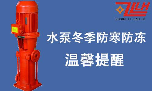 消防水泵冬季防寒防冻温馨提醒