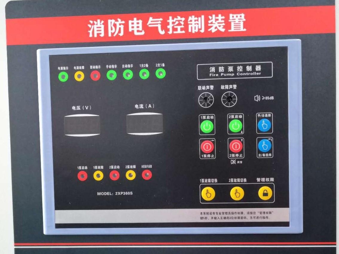 众利联合消防水泵控制柜调试方法说明