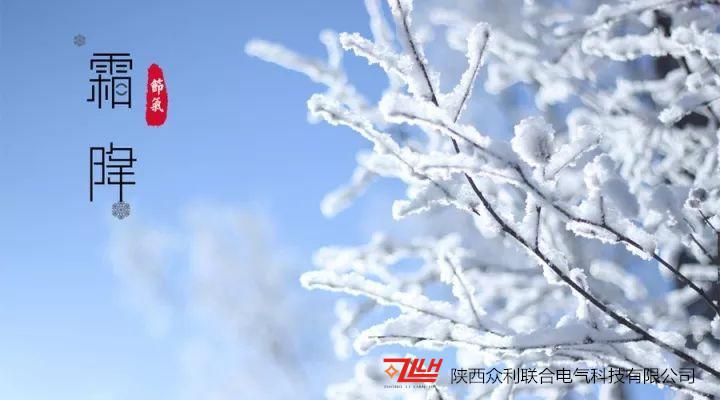 霜降节气_副本