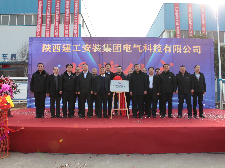 陕西建工安装集团电气科技有限公司于1月31日举行揭牌仪式