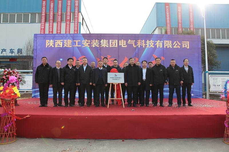 陕西建工安装集团电气科技有限公司揭牌仪式