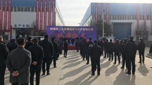 陕西建工安装集团电气科技有限公司揭牌成立