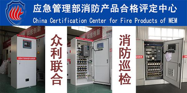 消防巡检柜CCCF认证