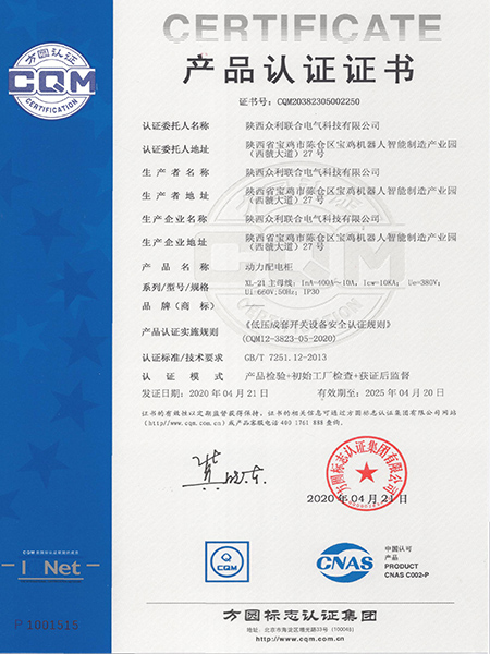 配电柜产品认证证书