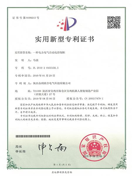 一种电力电气自动化控制柜专利证书