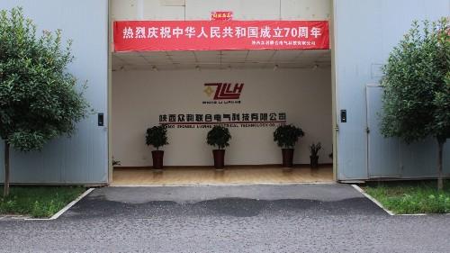 众利联合电气销售部、网络部办公室用电安全规范